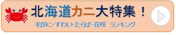 北海道カニ大特集
