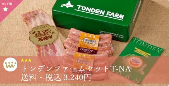 ギフト・トンデンファームセットT-NA