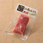 トンデンファーム・ヒレ肉のルイベ