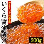オホーツク枝幸産銀毛鮭いくら醤油漬200g