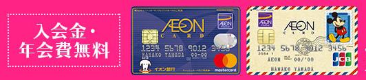 IONカード
