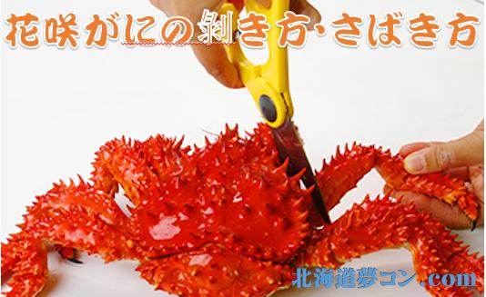 花咲ガニの美味しい食べ方むき方さばき方